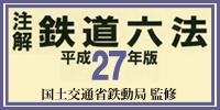 注解 鉄道六法 平成27年版