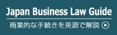 Japan Business Law Guide