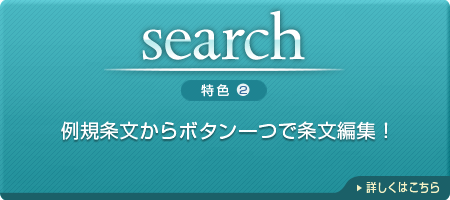 「assist&search ADVANCED」特色