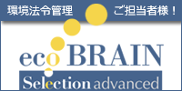 ecoBRAIN selection advanced