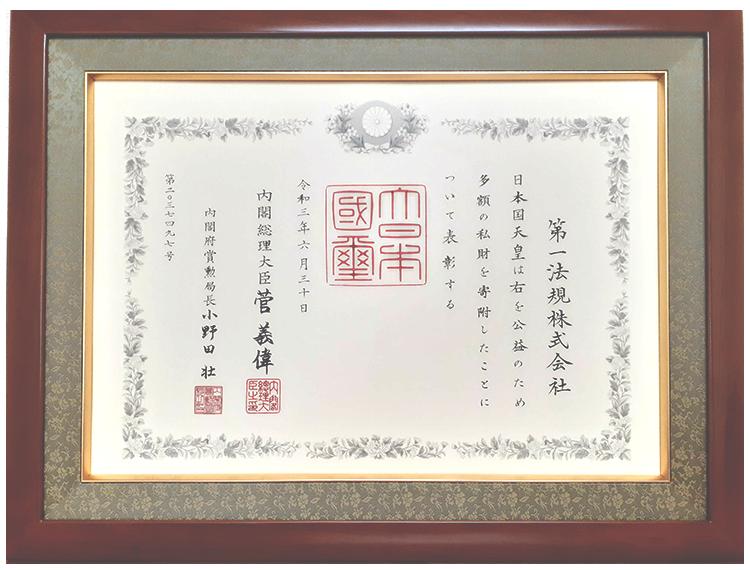 紺綬褒章の受章 | 第一法規株式会社
