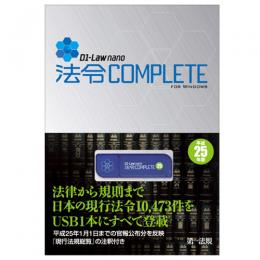 D1-Law nano 法令COMPLETE 平成25年版