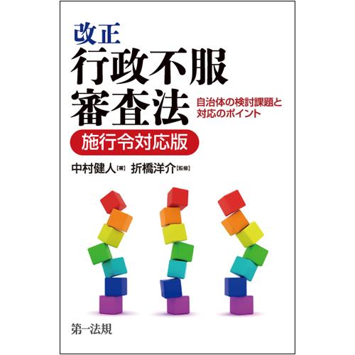改正行政不服審査法 自治体の検...
