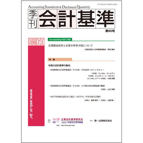 季刊会計基準 第60号 / 第一法規...