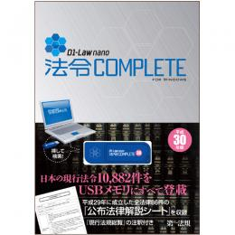 D1-Law nano法令COMPLETE 平成30年版