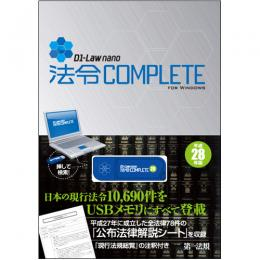 D1-Law nano 法令COMPLETE 平成28年版