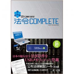 D1-Law nano法令COMPLETE 平成31年版