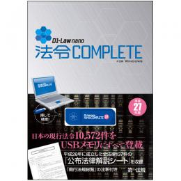 D1-Law nano 法令COMPLETE 平成27年版