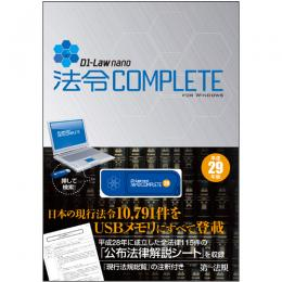 D1-Law nano 法令COMPLETE 平成29年版