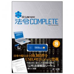D1-Law nano 法令COMPLETE 平成26年版