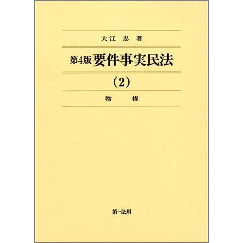 第4版 要件事実民法(2)物権 / 第...