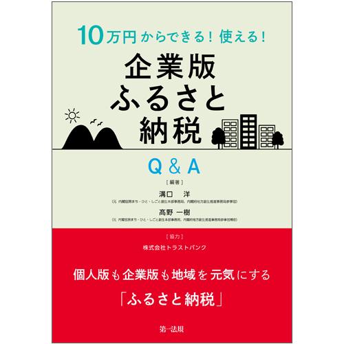 企業 版 ふるさと 納税 企業版ふるさと納税 佐久市ホームページ - Saku