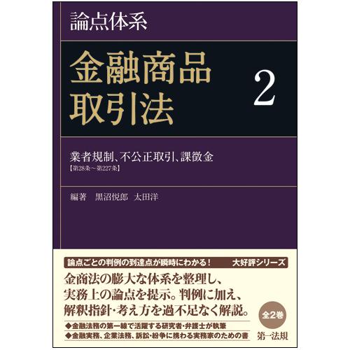 論点体系 金融商品取引法2 / 第...