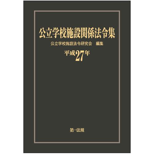 公立学校施設関係法令集 平成27...