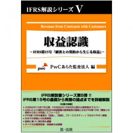 IFRS解説シリーズⅤ 収益認識-IFRS第15号「顧客との契約から生じる収益」-