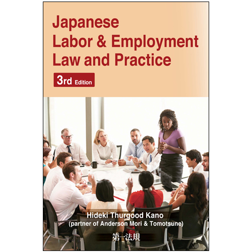 """japanese employment practices Long-term employment, practice """"external labor market type"""" personnel  management  in individual judgments on employment rules in japan, value  judgment."""