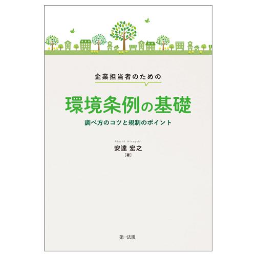 企業担当者のための環境条例の基礎―調べ方のコツと規制のポイント ...