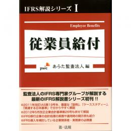 IFRS解説シリーズⅠ 従業員給付