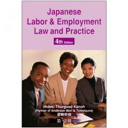 Japanese Labor & Employment Law and Practice