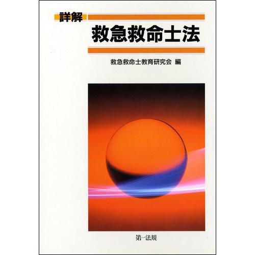詳解 救急救命士法 / 第一法規ストア