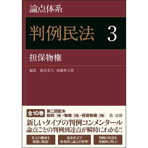 論点体系 判例民法3 担保物権 / 第一法規ストア